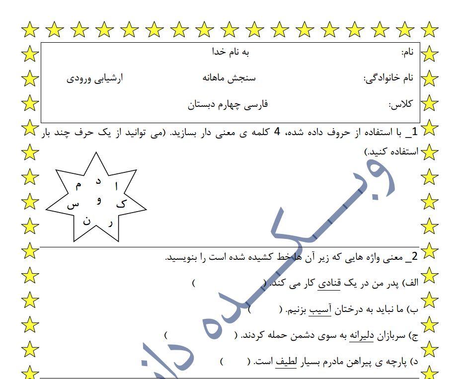 نمونه سوال فارسی چهارم دبستان (فایل های رایگان)