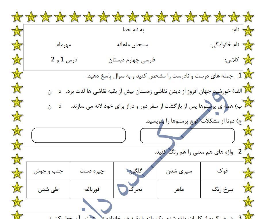 سنجش ماهانه فارسی چهارم دبستان (فایل های رایگان)