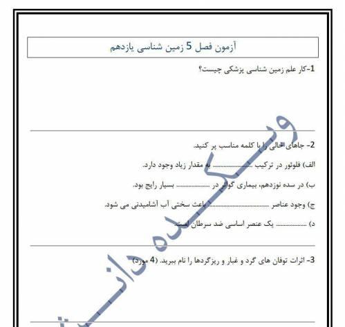 آزمون فصل 5 زمین شناسی یازدهم به همراه پاسخنامه